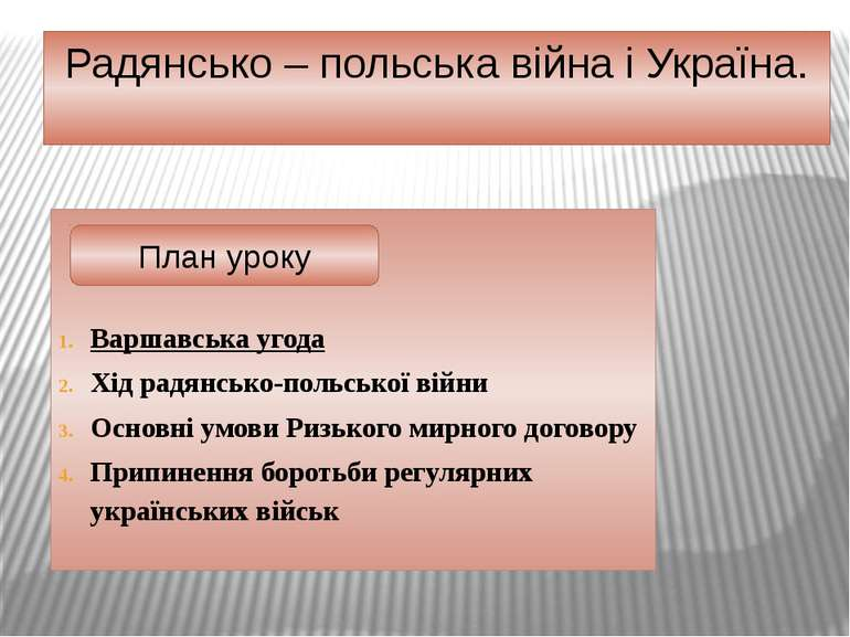 Радянсько – польська війна і Україна. Варшавська угода Хід радянсько-польсько...