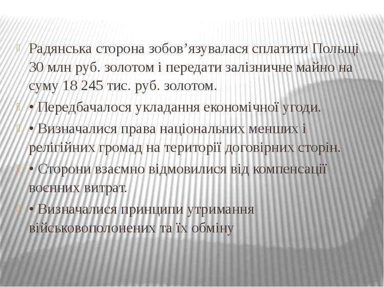 Радянська сторона зобов'язувалася сплатити Польщі 30 млн руб. золотом і перед...