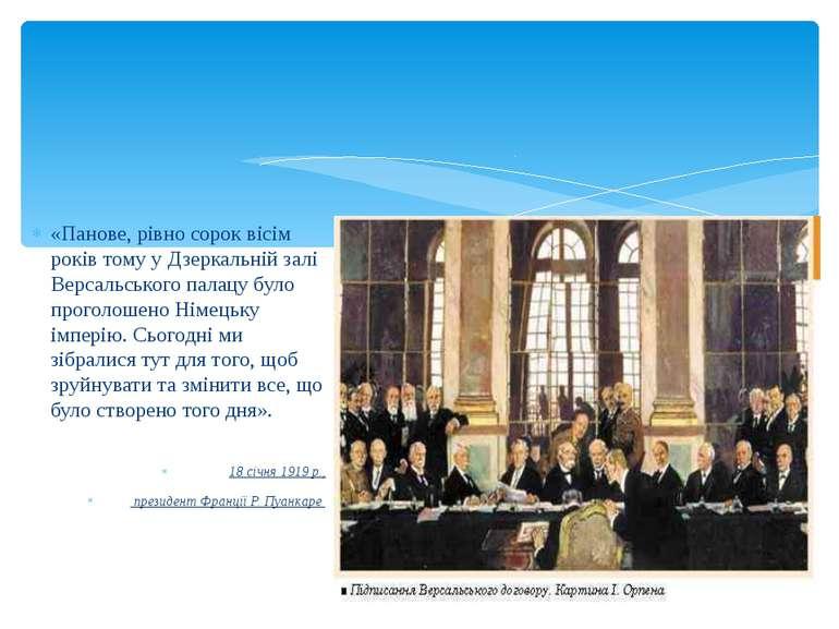 «Панове, рівно сорок вісім років тому у Дзеркальній залі Версальського палацу...
