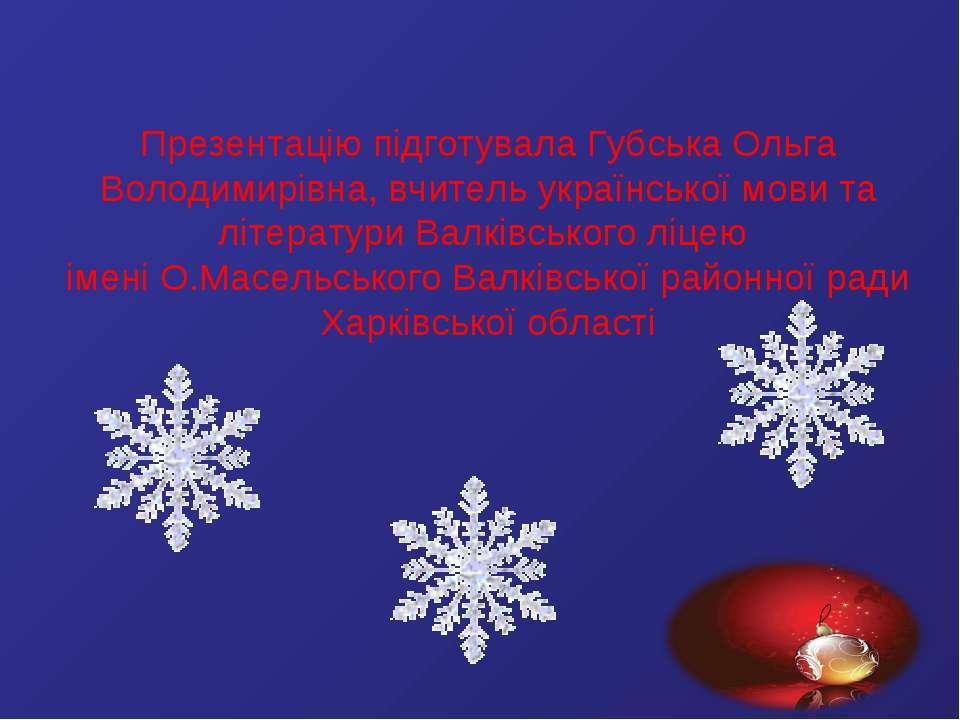 Презентацію підготувала Губська Ольга Володимирівна, вчитель української мови...
