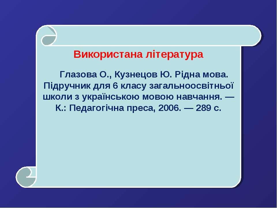 Використана література Глазова О., Кузнецов Ю. Рідна мова. Підручник для 6 кл...