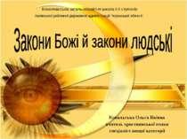 Ковальська Ольга Яківна вчитель християнської етики спеціаліст вищої категорі...