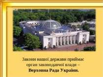Закони нашої держави приймає орган законодавчої влади – Верховна Рада України.