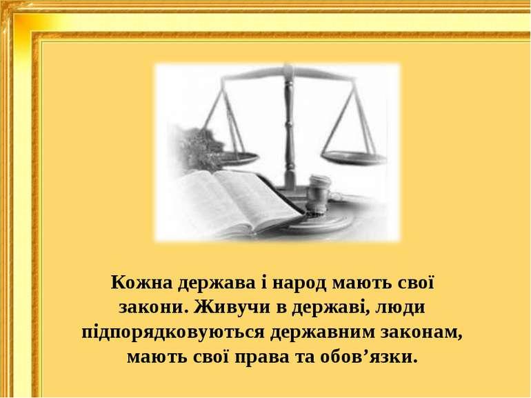Кожна держава і народ мають свої закони. Живучи в державі, люди підпорядковую...