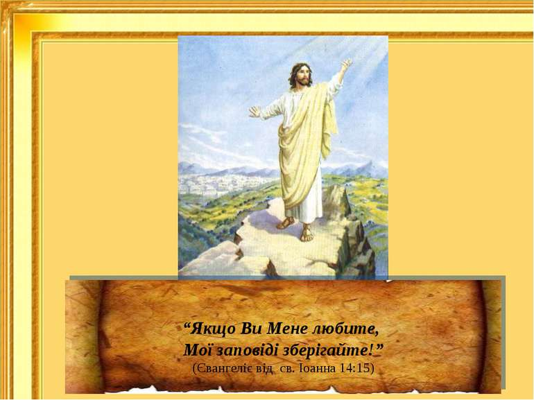 """""""Якщо Ви Мене любите, Мої заповіді зберігайте!"""" (Євангеліє від св. Іоанна 14:15)"""