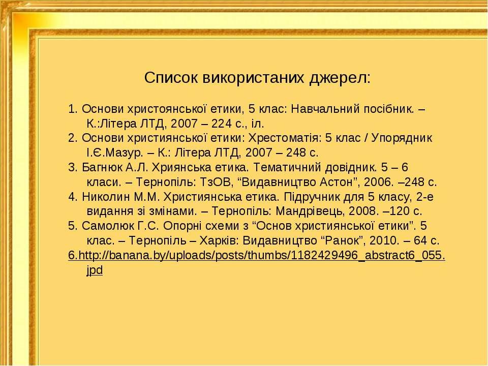 Список використаних джерел: 1. Основи христоянської етики, 5 клас: Навчальний...