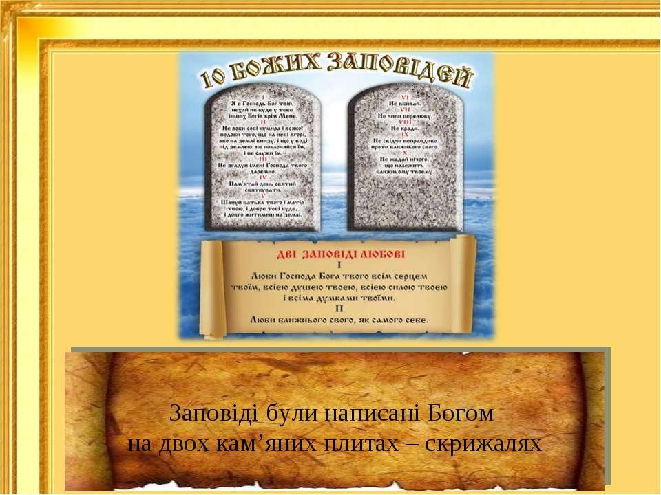 Заповіді були написані Богом на двох кам'яних плитах – скрижалях