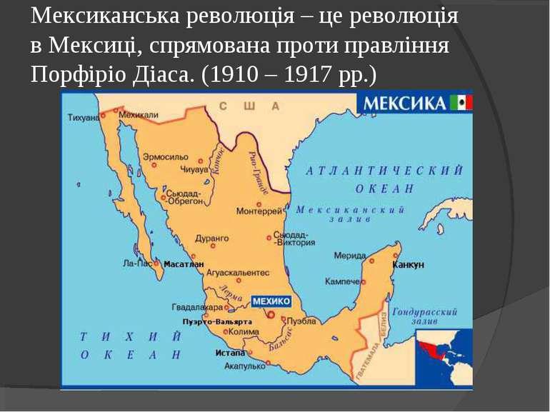 Мексиканська революція – це революція в Мексиці, спрямована проти правління П...
