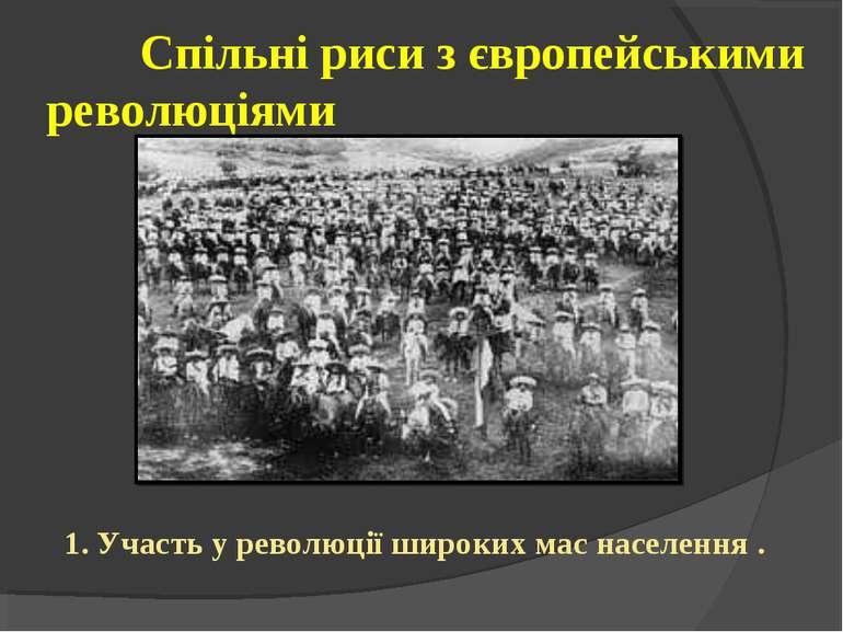 Спільні риси з європейськими революціями 1. Участь у революції широких мас на...