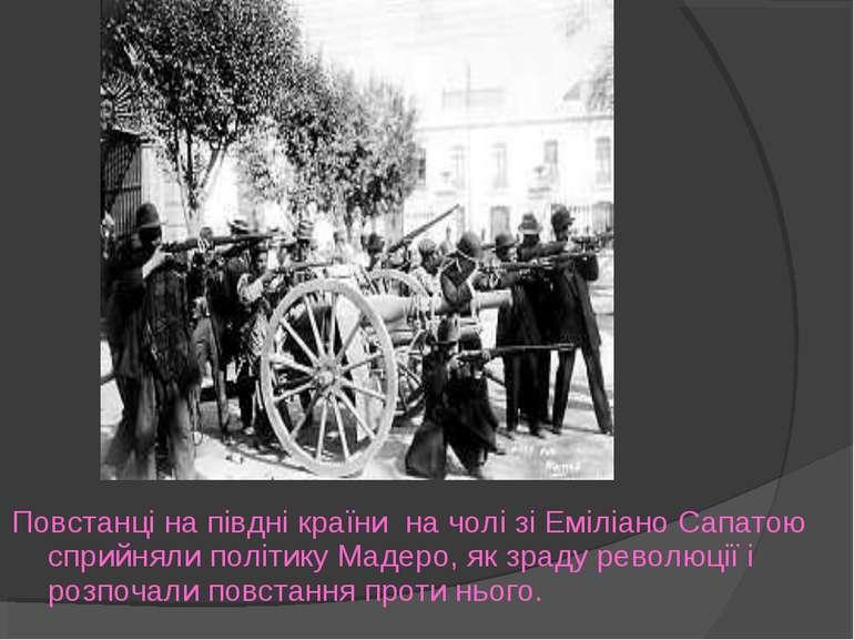 Повстанці на півдні країни на чолі зі Еміліано Сапатою сприйняли політику Мад...