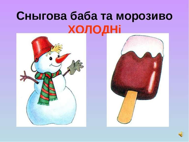 Сныгова баба та морозиво ХОЛОДНі