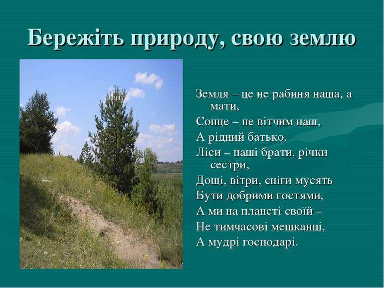 Бережіть природу, свою землю Земля – це не рабиня наша, а мати, Сонце – не ві...