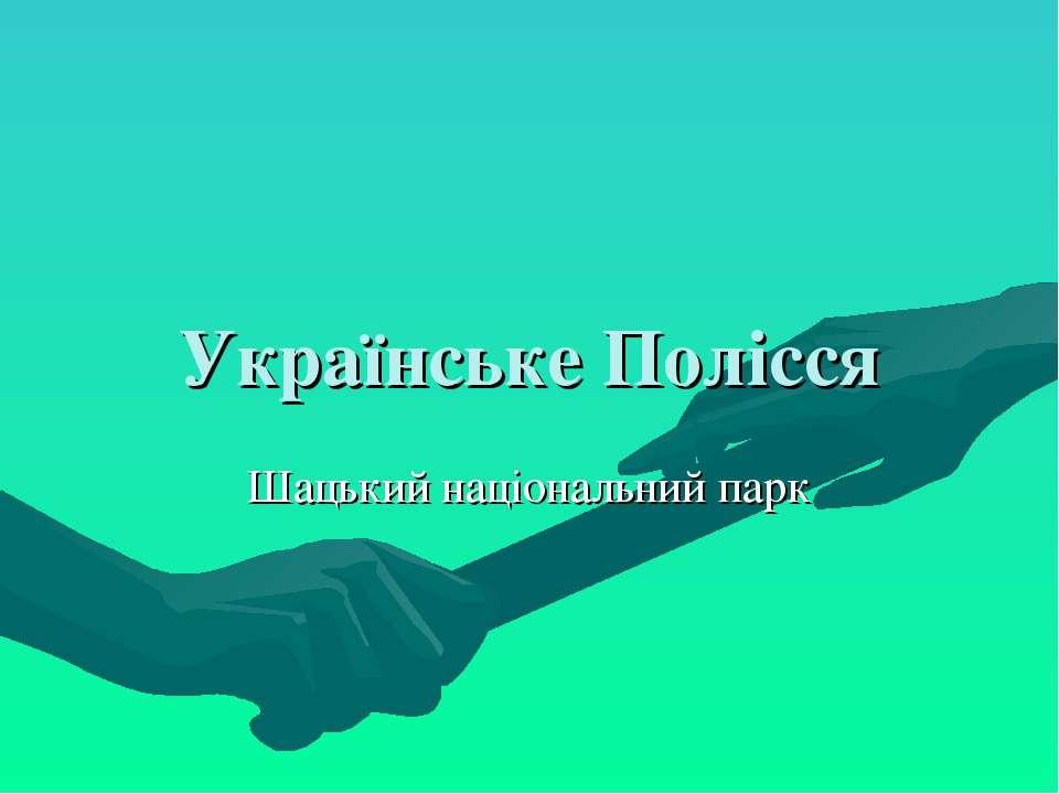 Українське Полісся Шацький національний парк