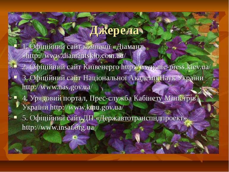 Джерела 1. Офіційний сайт компанії «Діамант »http://www.diamantsklo.com.ua/ 2...