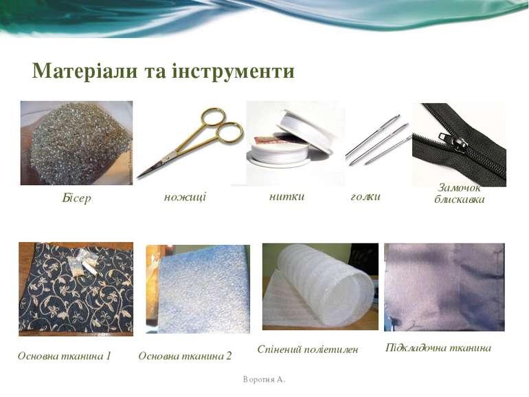 Матеріали та інструменти Бісер Основна тканина 1 Підкладочна тканина Спінений...