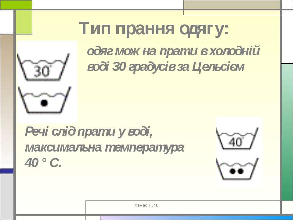 Тип прання одягу: Речі слід прати у воді, максимальна температура 40 ° С. одя...