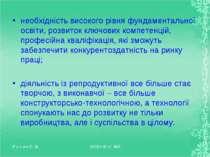 Р у с и н Е. М. ЗОШ І-ІІІ ст. №8 необхідність високого рівня фундаментальної ...