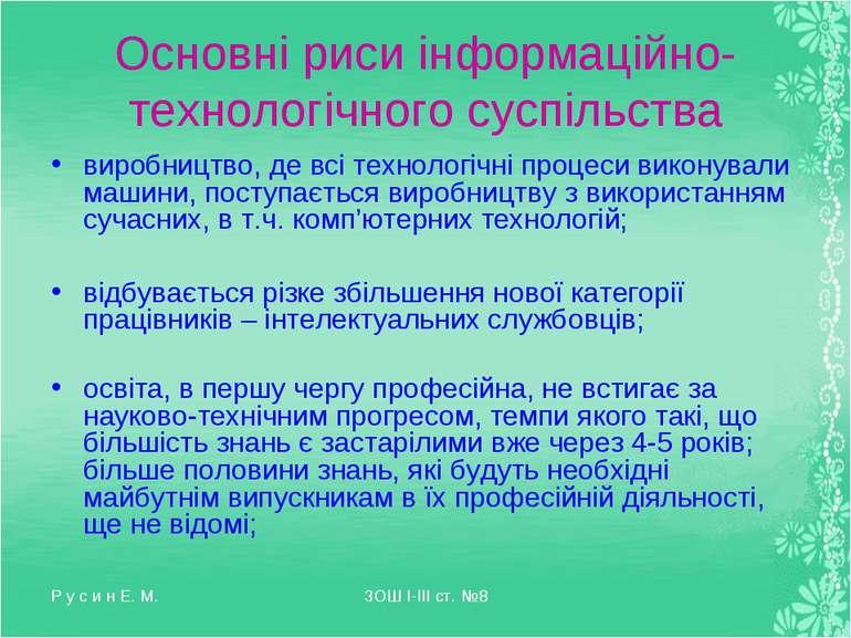 Р у с и н Е. М. ЗОШ І-ІІІ ст. №8 Основні риси інформаційно-технологічного сус...