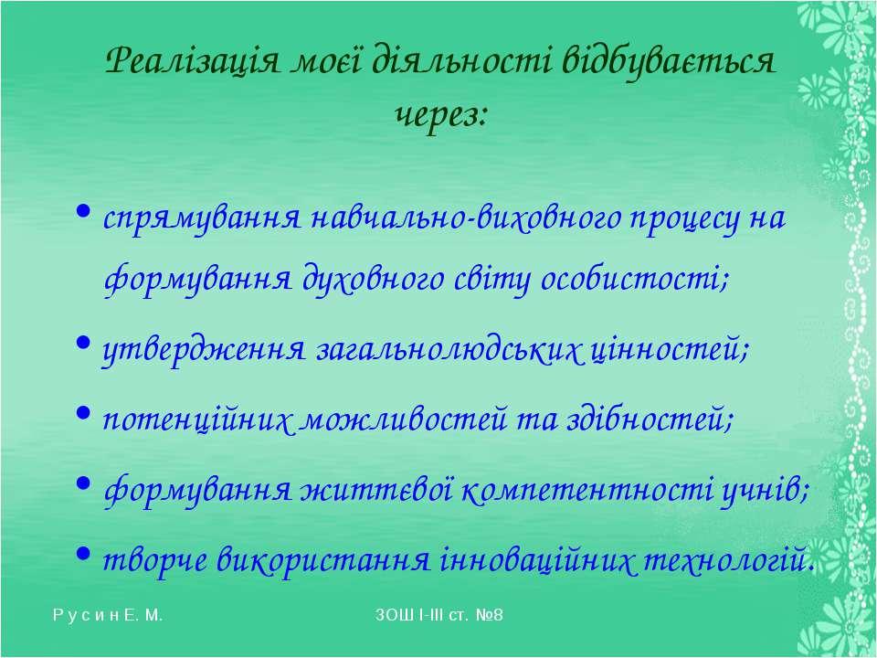 Р у с и н Е. М. ЗОШ І-ІІІ ст. №8 спрямування навчально-виховного процесу на ф...