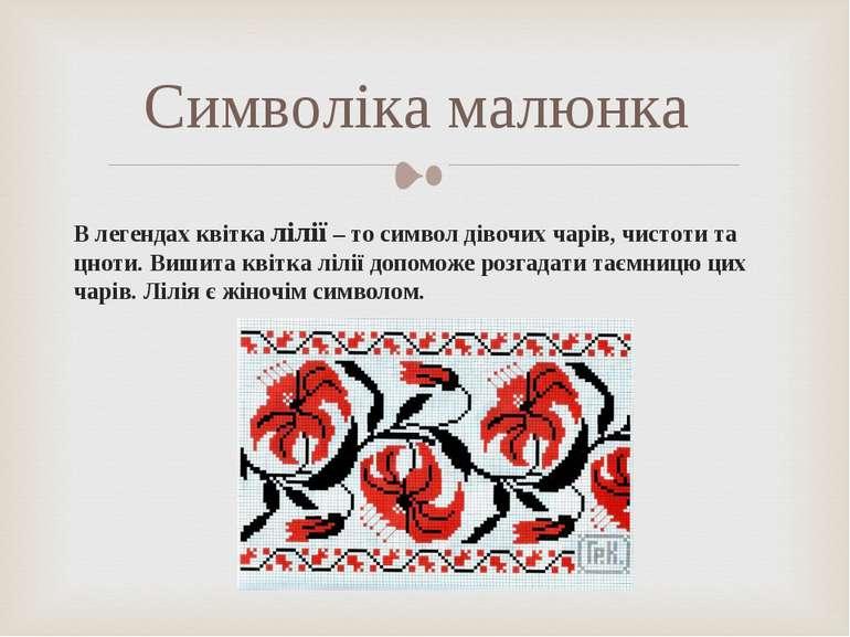 В легендах квітка лілії – то символ дівочих чарів, чистоти та цноти. Вишита к...