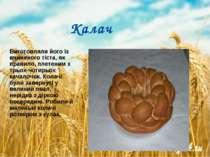 Калач Виготовляли його із вчиненого тіста, як правило, плетеним з трьох-чотир...