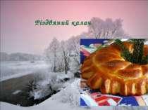 Різдвяний калач Калач