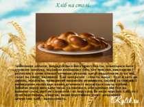 Хліб на столі. Зайшовши доїхати, возрадуймося його присутністю, освятімося йо...