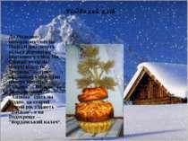 Різдвяний хліб До Різдвяно-новорічних свят на Поділлі досі печуть кілька різн...