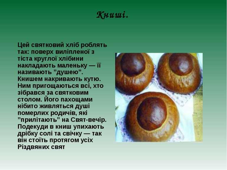 Книші. Цей святковий хліб роблять так: поверх виліпленої з тіста круглої хліб...