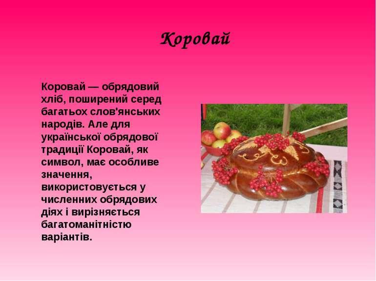 Коровай Коровай — обрядовий хліб, поширений серед багатьох слов'янських народ...