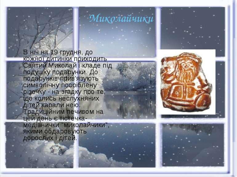 Миколайчики В ніч на 19 грудня, до кожної дитинки приходить Святий Миколай і ...