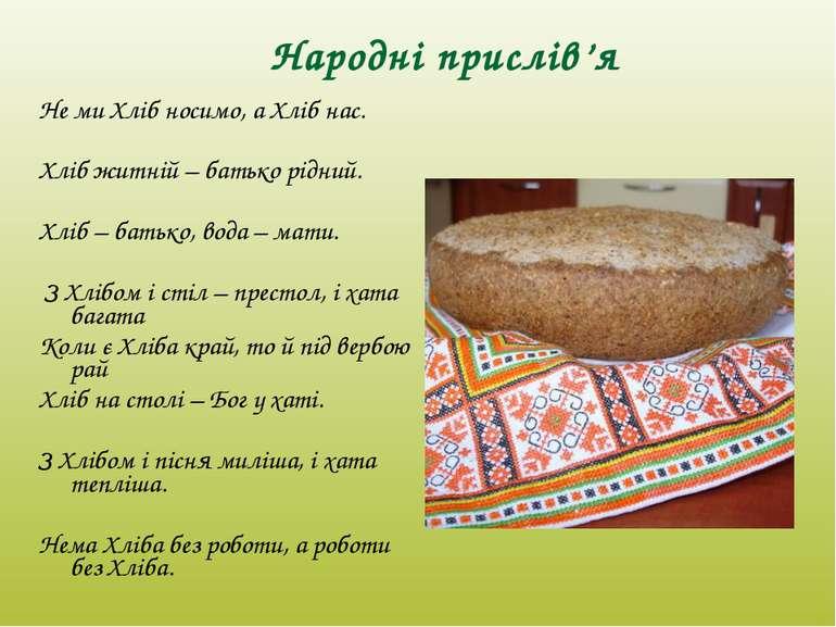 Народні прислів'я Не ми Хліб носимо, а Хліб нас. Хліб житній – батько рідний....