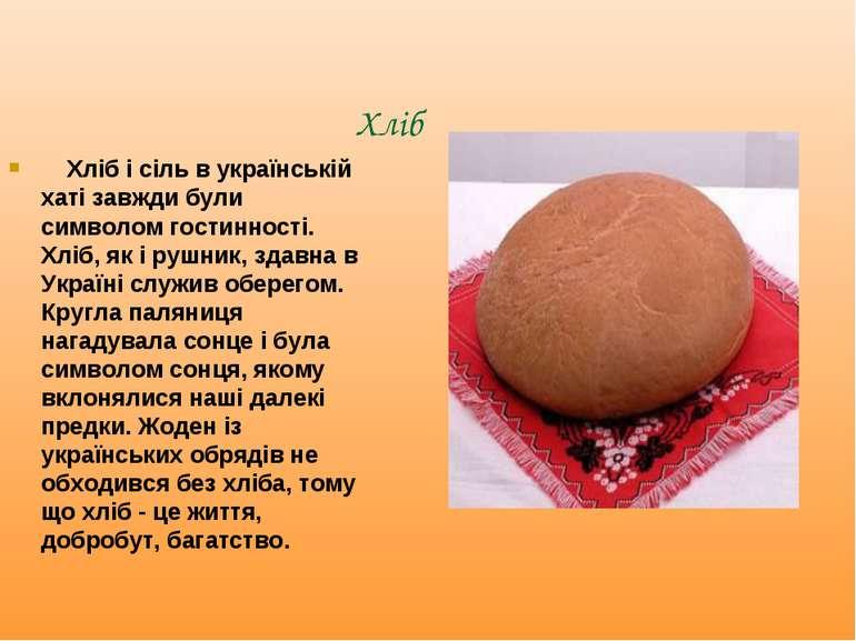 Хліб Хліб і сіль в українській хаті завжди були символом гостинності. Х...