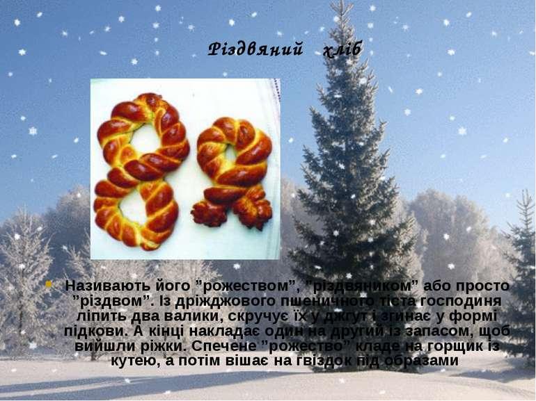 """Різдвяний хліб Називають його """"рожеством"""", """"різдвяником"""" або просто """"різдвом""""..."""