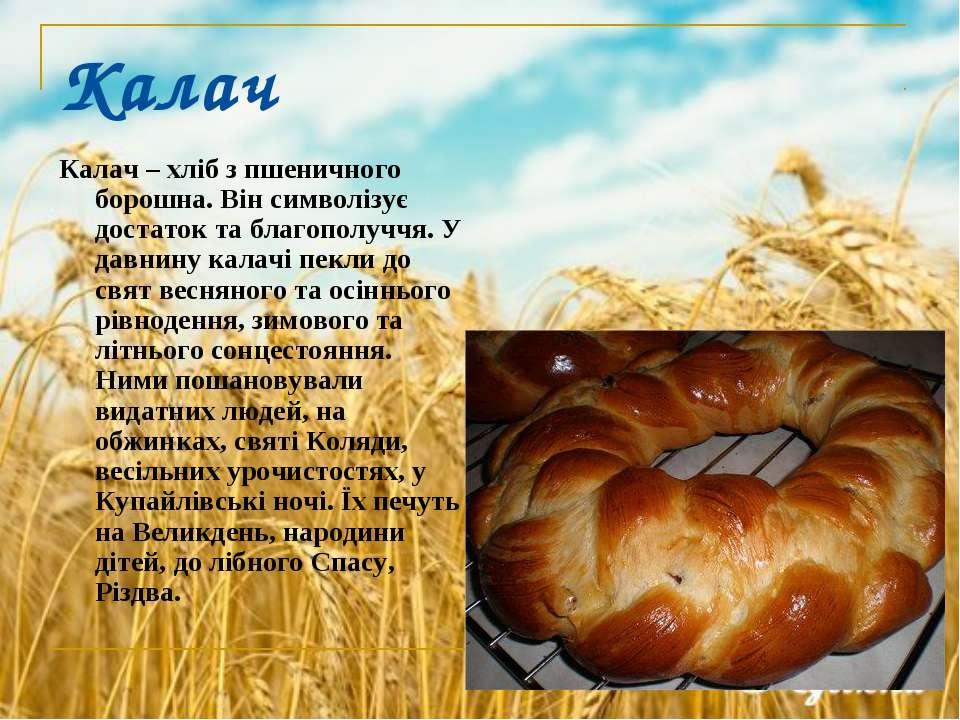 Калач Калач – хліб з пшеничного борошна. Він символізує достаток та благополу...