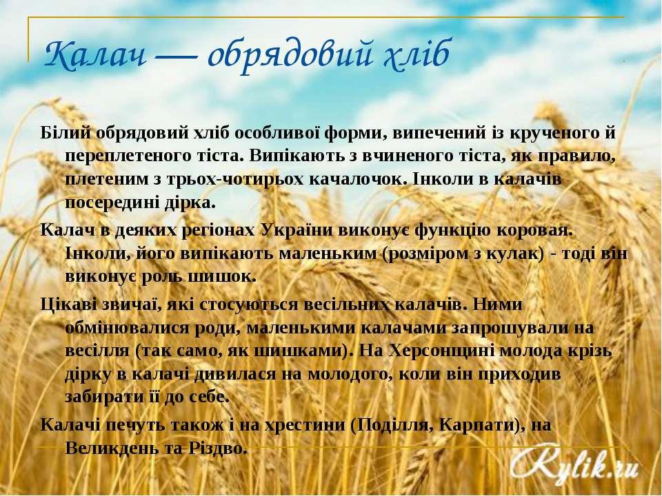 Калач — обрядовий хліб Білий обрядовий хліб особливої форми, випечений із кру...