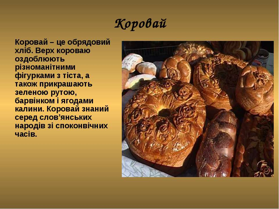 Коровай Коровай – це обрядовий хліб. Верх короваю оздоблюють різноманітними ф...
