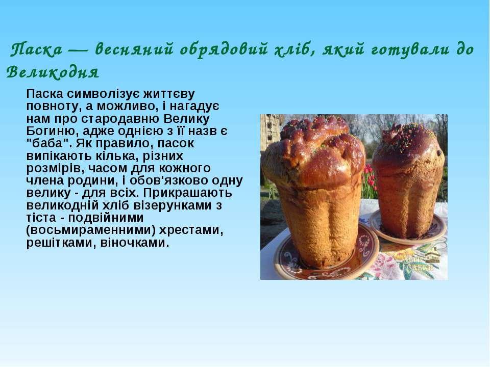 Паска — весняний обрядовий хліб, який готували до Великодня Паска символізує ...