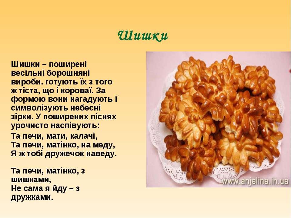 Шишки Шишки – поширені весільні борошняні вироби. готують їх з того ж тіста, ...