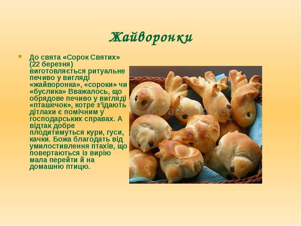 Жайворонки До свята «Сорок Святих» (22 березня) виготовляється ритуальне печи...