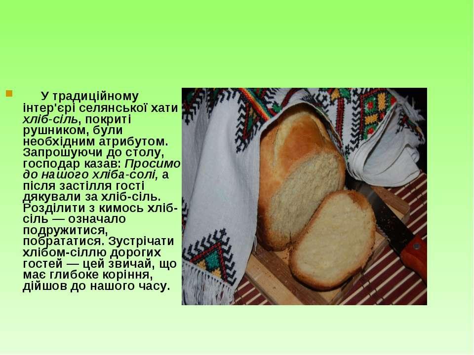 У традиційному інтер'єрі селянської хати хліб-сіль, покриті рушником, бу...