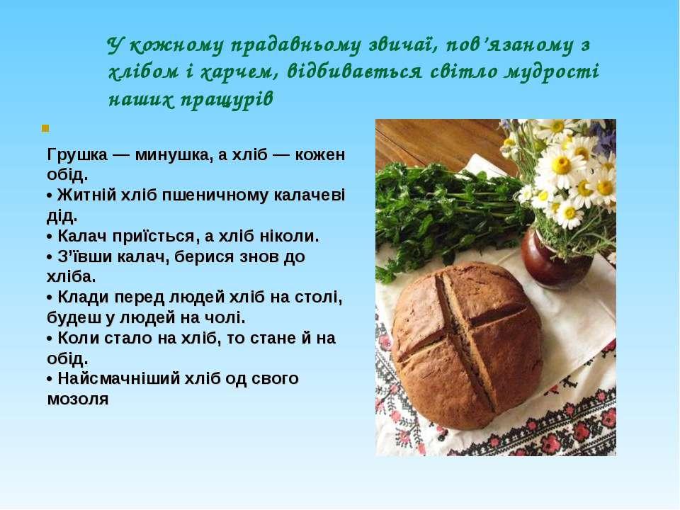 У кожному прадавньому звичаї, пов'язаному з хлібом і харчем, відбивається сві...