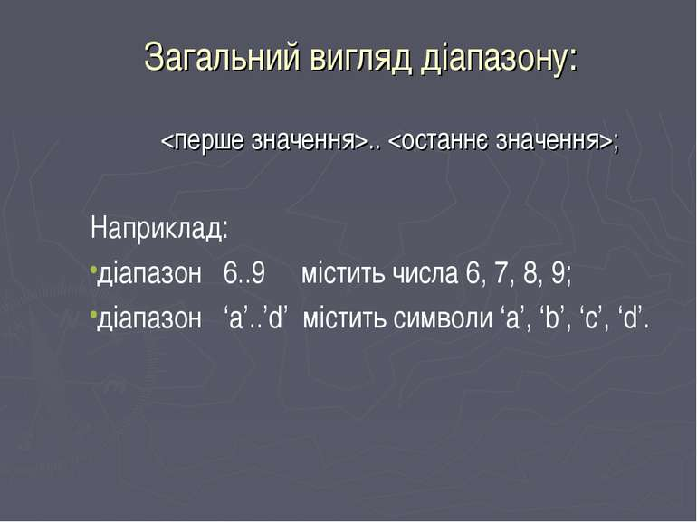 Загальний вигляд діапазону: .. ; Наприклад: діапазон 6..9 містить числа 6, 7,...