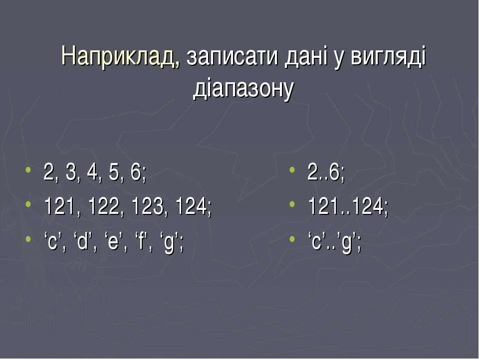 Наприклад, записати дані у вигляді діапазону 2, 3, 4, 5, 6; 121, 122, 123, 12...
