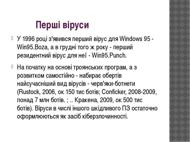 Перші віруси У 1996 році з'явився перший вірус для Windows 95 - Win95.Boza, а...