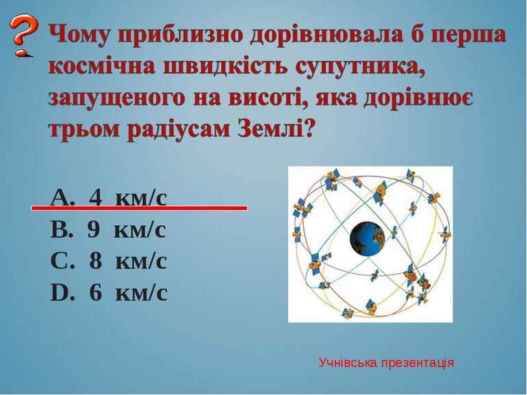 А. 4 км/с В. 9 км/с С. 8 км/с D. 6 км/с Учнівська презентація