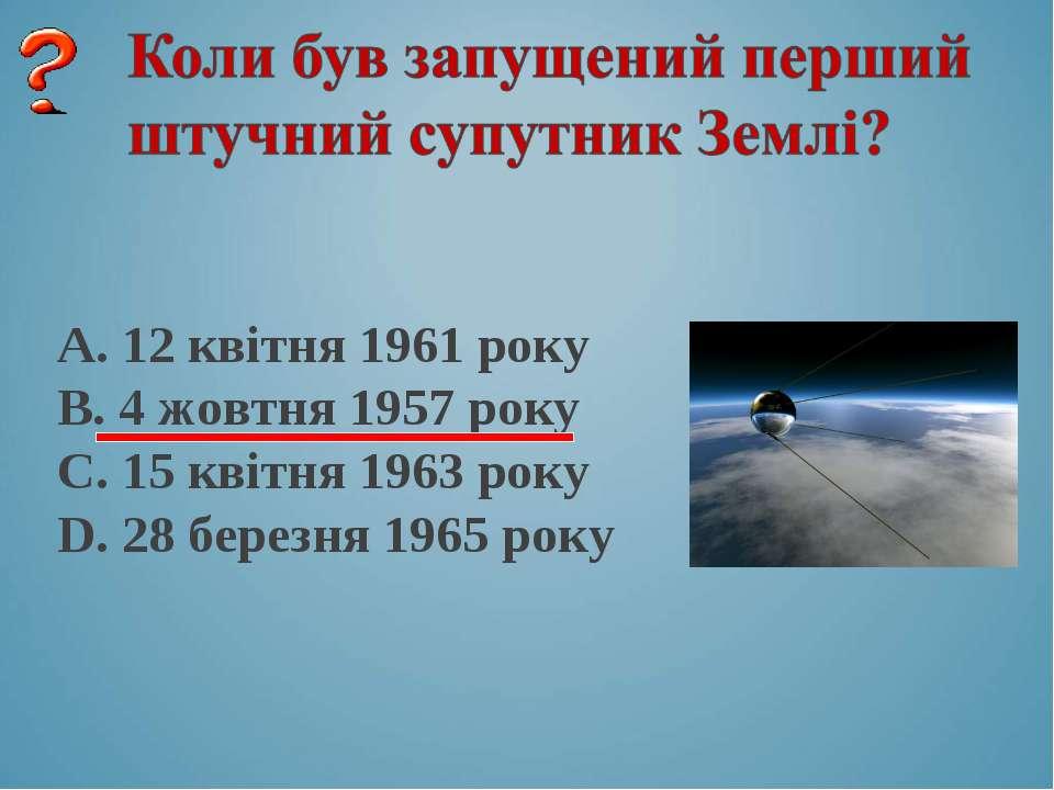 А. 12 квітня 1961 року В. 4 жовтня 1957 року С. 15 квітня 1963 року D. 28 бер...