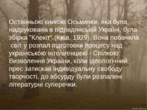 Останньою книгою Осьмачки, яка була надрукована в підрадянській Україні, була...