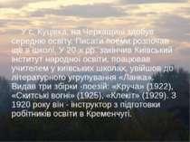 У с. Куцівка, на Черкащині здобув середню освіту. Писати поеми розпочав ще в ...