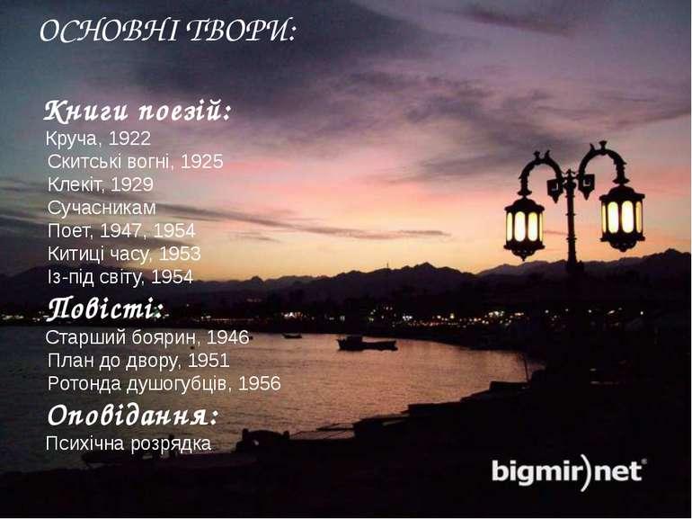 ОСНОВНІ ТВОРИ: Книги поезій: Круча, 1922 Скитські вогні, 1925 Клекіт, 1929 Су...